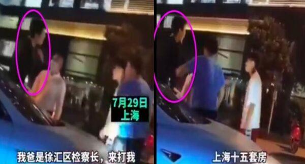 上海男街头找打 自称检察长之子 官方辟谣惹质疑