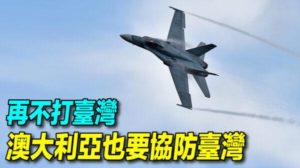【探索时分】澳大利亚也要协防台湾?
