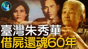 【未解之謎】台灣朱秀華 「借屍還魂」60年