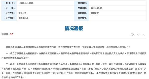 7月18日,中共江西省贛州市會昌縣政府網站發通告。(網頁截圖)