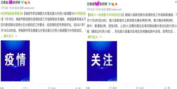 7月18日晚间,中共云南省政府网官方微博发通报消息。(微博截图/新唐人合成)