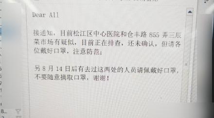 上海松江區中心醫院傳出疫情,有網民貼出收到的通知。(微博截圖)