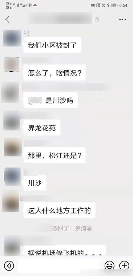 上海川沙被指出现疫情,网民称来源是上海机场一外国人、其职业是修飞机的。(微博截图)