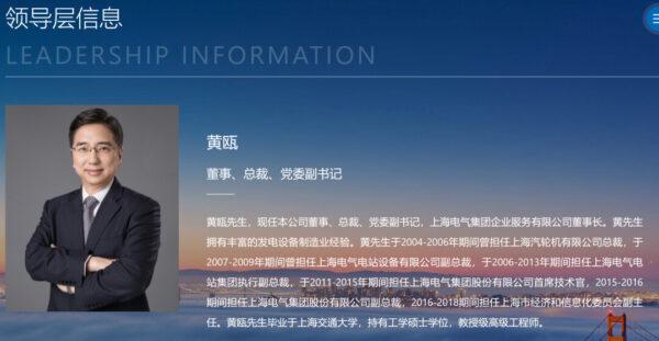 上海電氣總裁黃甌跳樓自殺 9天前原董事長被查