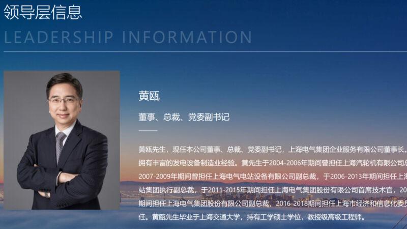 上海电气总裁黄瓯跳楼自杀 9天前原董事长被查