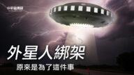 【小宇宙傳說】外星人頻頻到地球來 有什麼目地?