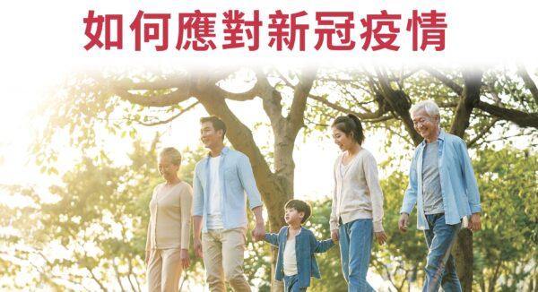 """8月28日""""新唐人健康展""""将在布碌崙登场"""