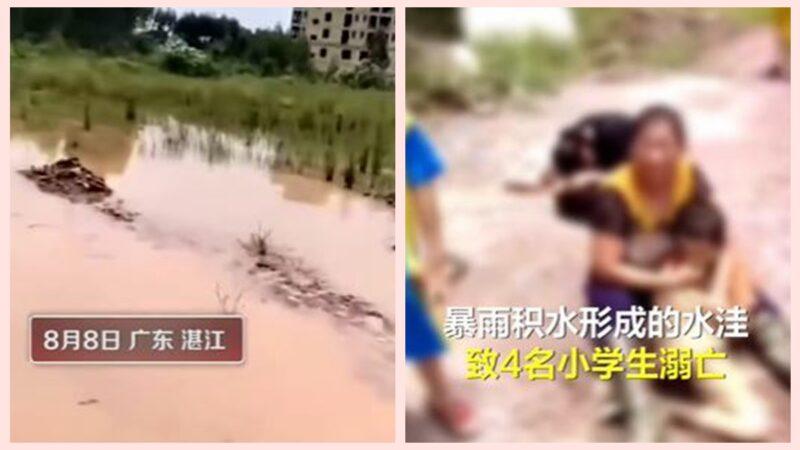 广东4名小学生 在雨水形成的洼地溺亡