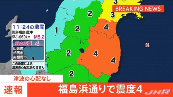 5.2地震袭日本东北 3座核电厂未传异常