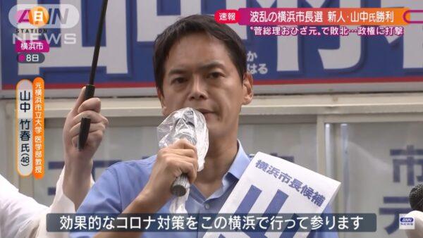 橫濱市長選舉 在野黨候選人多出18萬票當選