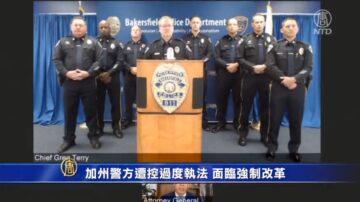 加州警方遭控過度執法 面臨強制改革