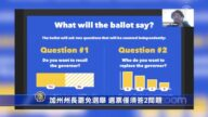 加州州长罢免选举 选票仅须答2问题
