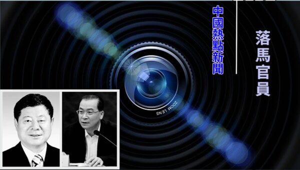 """北京连发""""逮捕令"""" 王富玉、蒙永山同日被捕"""