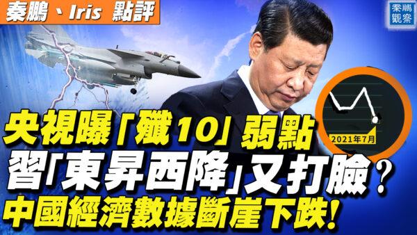 """【秦鹏直播】央视曝""""歼10""""弱点 习""""东昇西降""""又打脸?"""