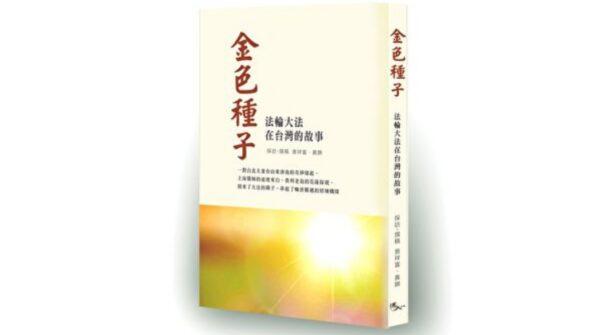 【金色种子】1997年李洪志大师的台湾行