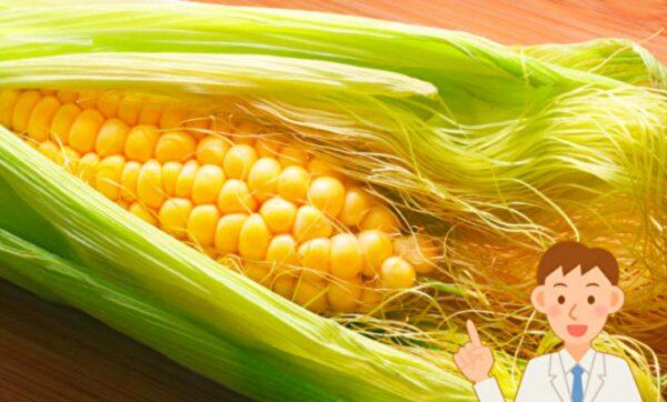 玉米這個部分藥用價值最高!吃玉米注意4件事