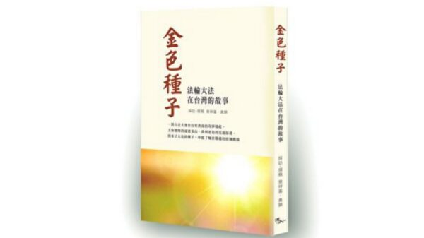 【金色種子】1998年《轉法輪》在台灣首次發行