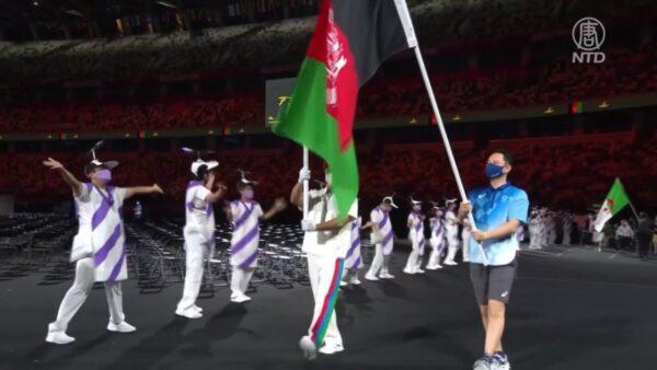 東京殘奧會開幕典禮 阿富汗國旗依然飄揚