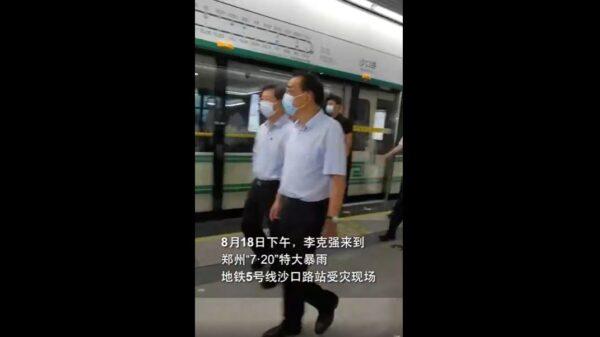 李克强在郑州地铁受灾现场讲了啥?视频热传