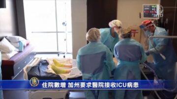 住院數增 加州要求醫院接收ICU病患