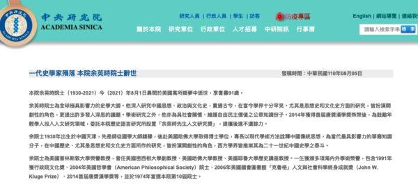 著名史学大师、中华民国中央研究院院士余英时8月1日在美国寓去世。图为该研究院通告。(网页截图)