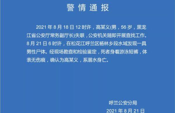 黑龍江省公安廳常務副廳長高德義蹊蹺溺亡