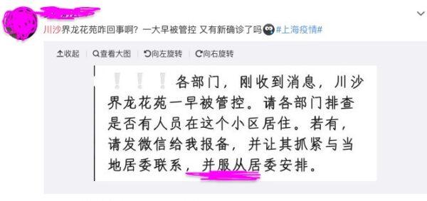 上海松江疫情后,网民贴出川沙现疫情的疑似通知。(微博截图)