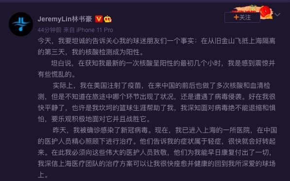 8月7日,球星林書豪在大陸微博發文表示自己確診感染中共肺炎。(微博截圖)