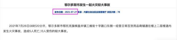 中共內蒙古自治區應急管理廳官網通報。(網頁截圖)