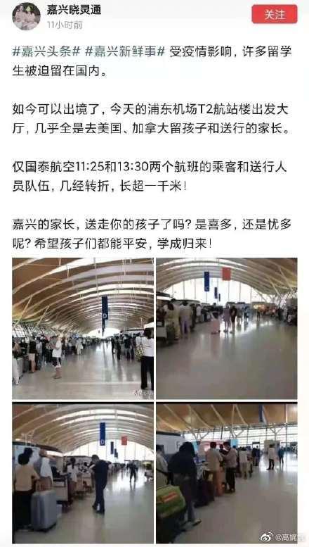 浦東機場赴美留學排千米長隊 10萬元票價再現