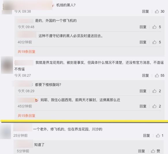 上海川沙被指出现疫情,网民称来源是上海机场一外国人、其职业是修飞机的。(微博截图合成)