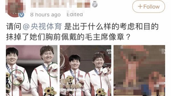 中方保證運動員不再戴毛像章領獎 央視忙修圖補鍋
