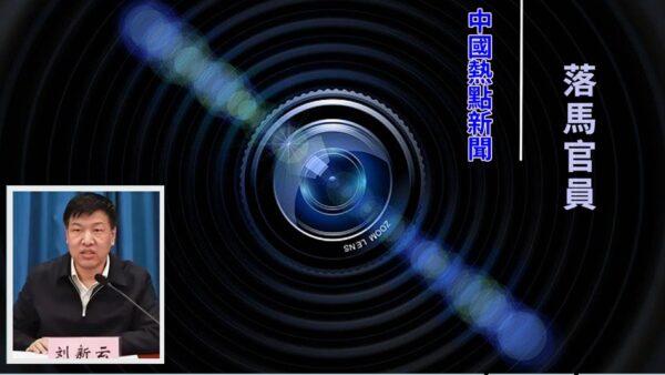 山西原副省长、公安厅长刘新云被逮捕