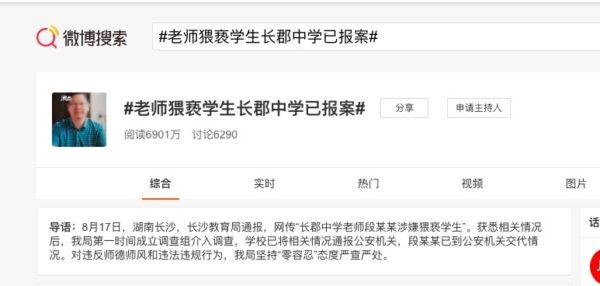 湖南省長沙市長郡中學老師段某某被指涉嫌猥褻女學生。(微博截圖)
