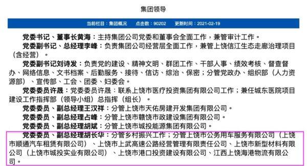 江西上饶城投集团副总胡长华被指高楼坠亡