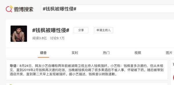 湖南卫视主持人钱枫被曝强奸 受害者报警无果
