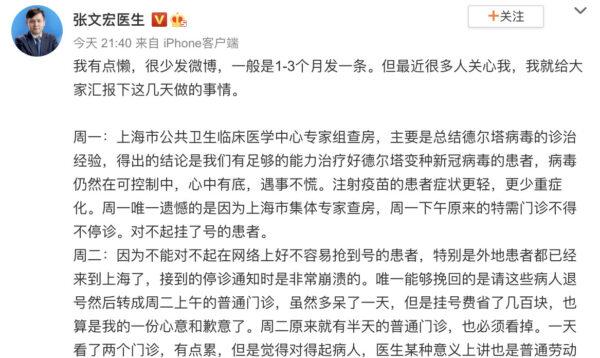 張文宏微博「報平安」 引用習語錄 表衷心味明顯