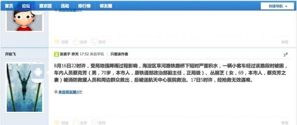 8月17日,北京「望京社區」BBS消息稱,遇難者為中共鐵道部前政治部副主任蔡克芳和妻子叢麗芝。(網頁截圖)