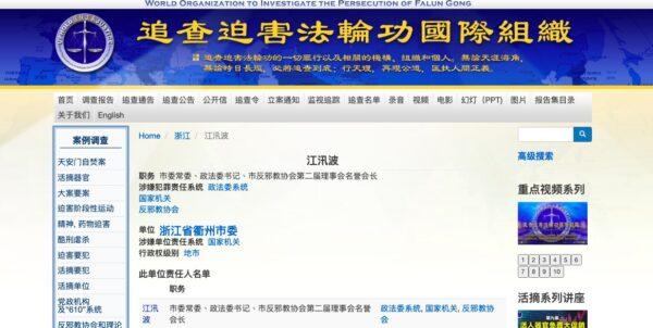 江汛波因参与迫害法轮功学员,被列入追查国际追查名单。(追查国际网站截图)