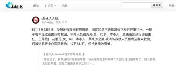 8月17日,清華大學「水木社區」消息稱,遇難者為中共鐵道部前政治部副主任蔡克芳和妻子叢麗芝。(網頁截圖)