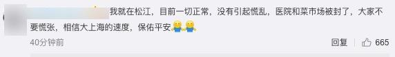 上海松江區中心醫院傳出疫情,有網民表示,該醫院及菜市場被封了。(微博截圖)