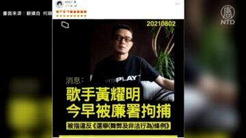 藝人黃耀明遭捕後獲釋 港廉政署稱違選舉法惹議