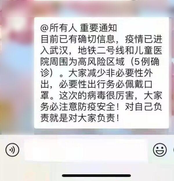 网传消息说,武汉地铁2号线也出疫情了。(网传图片)