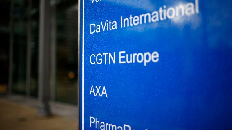 CGTN报导偏颇并遗漏重要事实 再被英国重罚