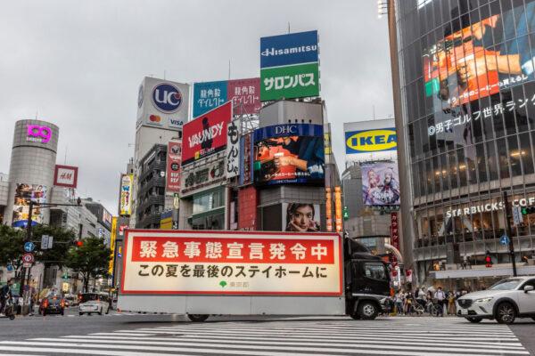 日本緊急事態宣言延長至9/12 擴至京都靜岡等7地