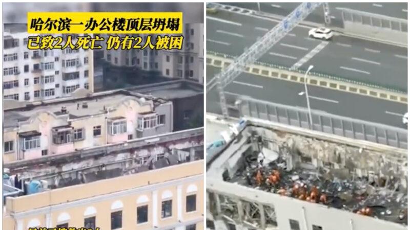 哈尔滨一办公楼坍塌 导致2人死亡 仍有2人被困