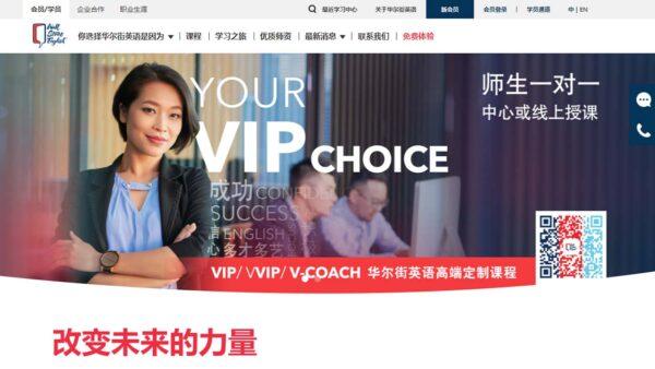 华尔街英语破产 中国补教业千万人面临失业威胁