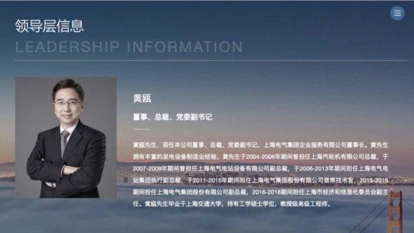 上海電氣總裁跳樓細節 妻子:曾割腕未遂被逼上班