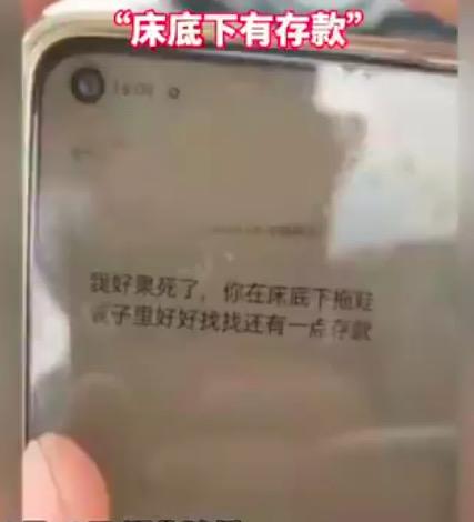 湖北随州随县柳林镇居民龚仕慧在8月12日凌晨给丈夫季保权留下诀别信。(网络截图)