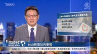 【微視頻】中共一週三敗!臺山核電站停機、滴滴股票大漲、衛輝市決堤失敗!